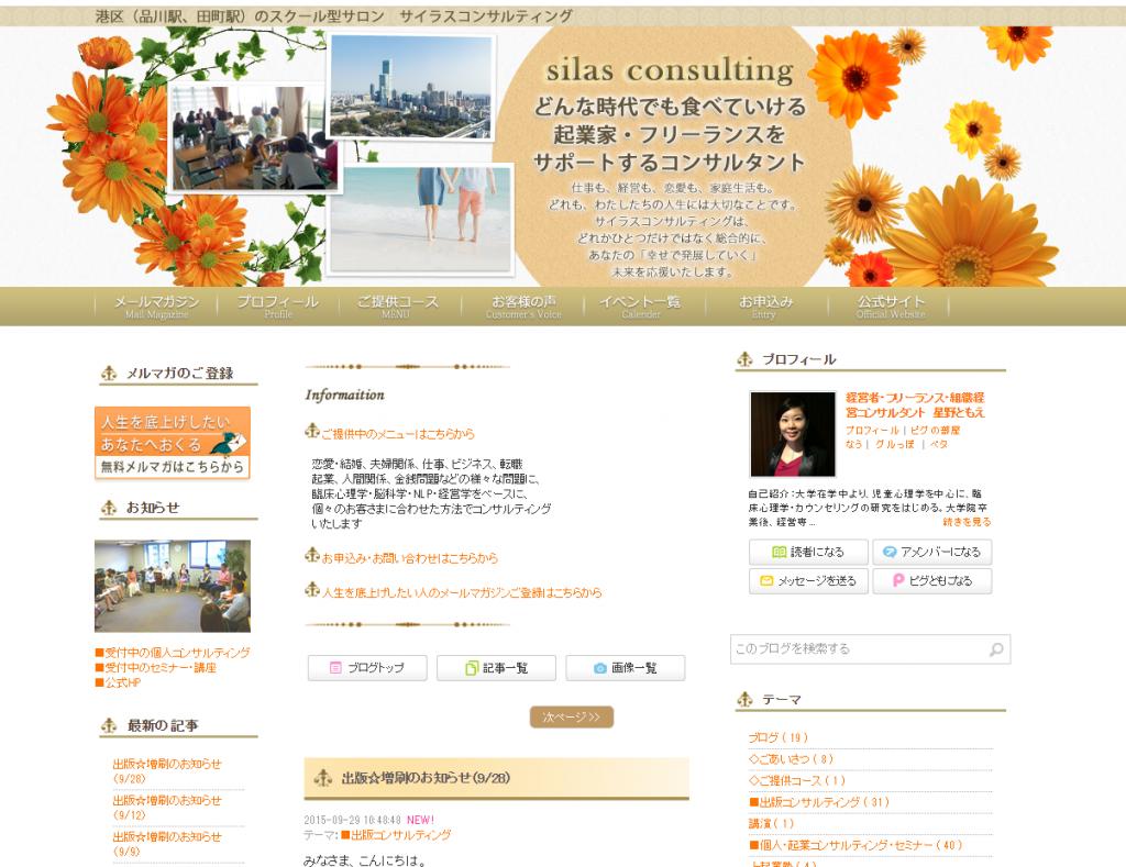 ameba_silas_consulting-e1475051942477