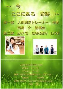 2016-10-16jays-garden-1